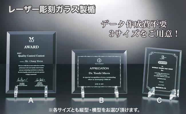 レーザー加工ガラス製表彰記念盾_A23-01