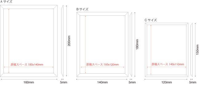 ガラス製楯スペック表