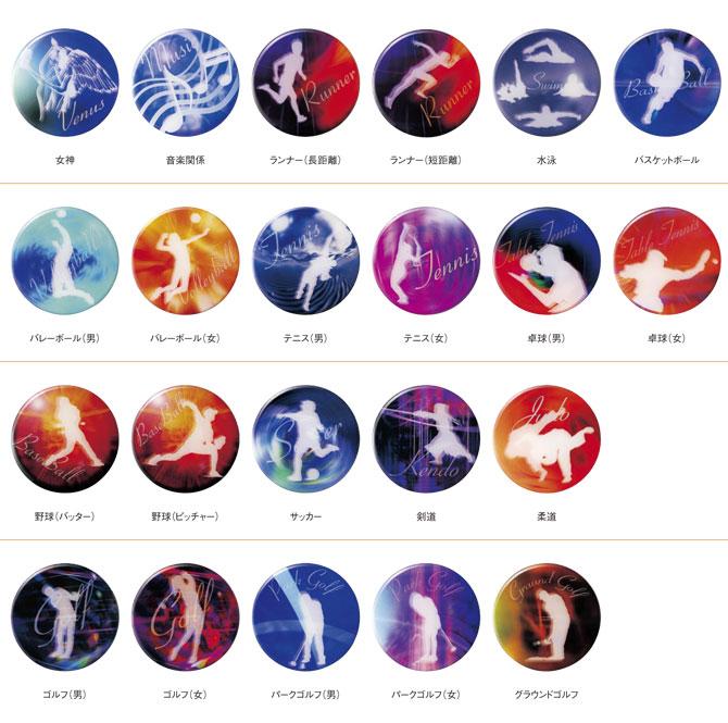 選べる図柄22種メダル