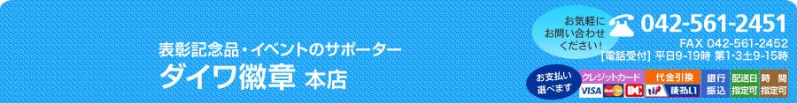 トロフィー・優勝カップなど表彰記念品の製造販売通販の専門店有限会社ダイワ徽章