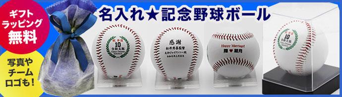 野球名入れボール・記念ボール・サインボール