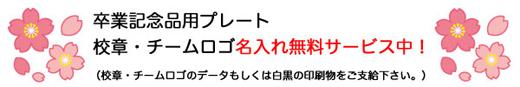 卒業記念品校章・ロゴ名入れ無料バナー