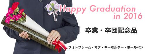 卒業記念品特集ページ