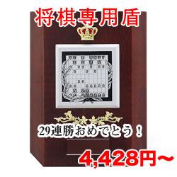 藤井騎士 29連勝おめでとう! 人気の将棋盾シリーズ