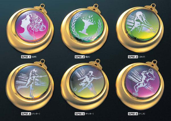 スペクトルメダル1