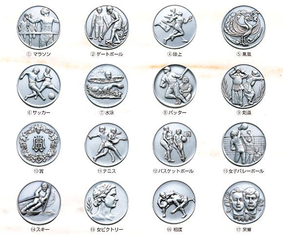 dmy7454-7364メダル一覧