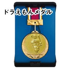 野球表彰記念品・卒業記念品・ドラえもんメダル