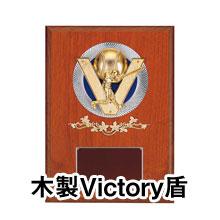 野球表彰記念品・卒業記念品・木製楯