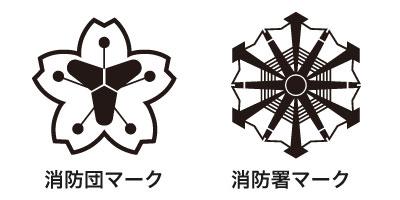 消防団・消防署マーク