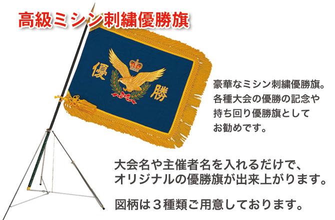 高級ミシン刺繍優勝旗
