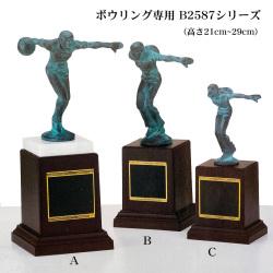 ボウリングブロンズトロフィー優勝・ブービー賞・ハイゲーム賞