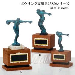 ボウリングブロンズトロフィー優勝・ブービー賞・ハイゲーム賞  align=