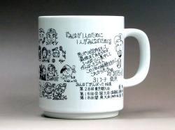 【卒業記念品にお奨め】陶器製マグカップ 記念品のダイワ徽章