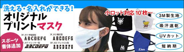 オリジナルプリントマスク・名入れマスク