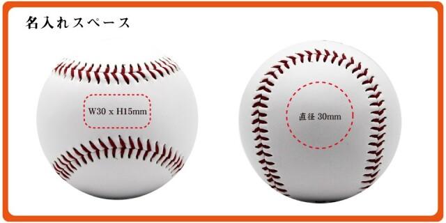 野球記念名入れサインボール野球名入れスペース