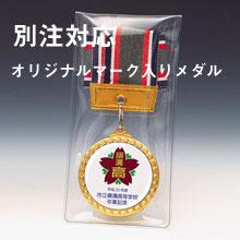 野球表彰記念品・卒業記念品・別注メダル