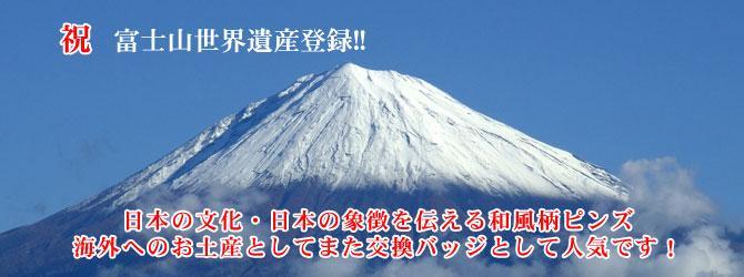 富士山世界遺産登録 ピンズ