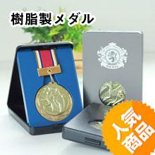 野球表彰記念品・卒業記念品・樹脂製メダル