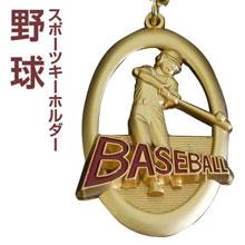 野球表彰記念品・卒業記念品・スポーツメダル