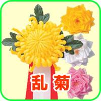 リボン徽章記章 乱菊