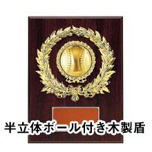 野球表彰記念品・卒業記念品・盾